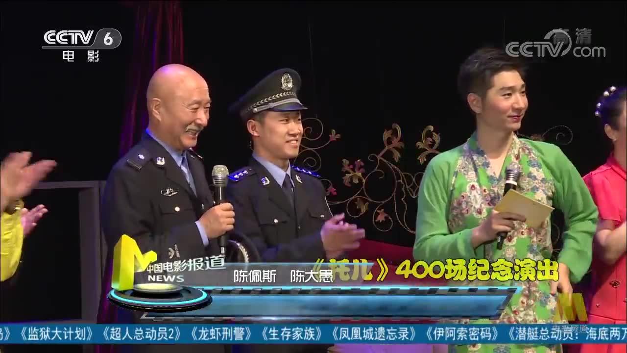 陈佩斯陈大愚父子首次同台 经典喜剧《托儿》400场精彩上演