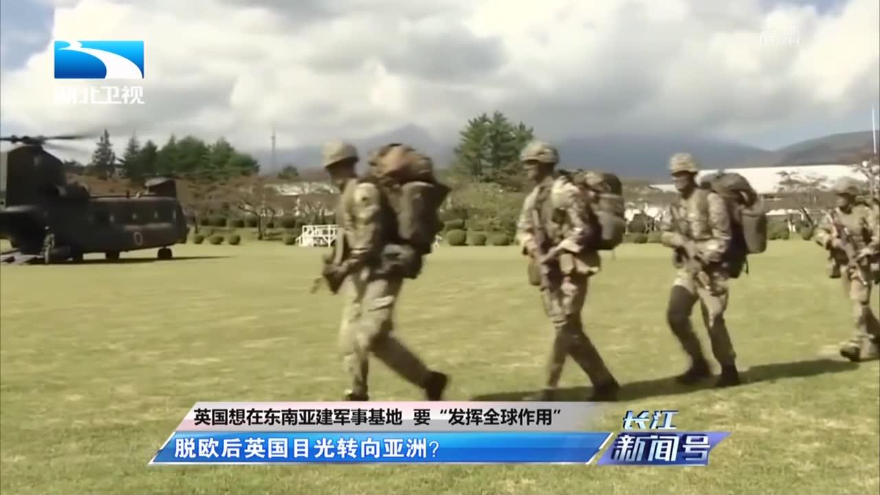 """英国想在东南亚建军事基地 要""""发挥全球作用"""""""