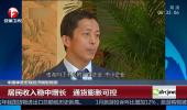 中国季度宏观经济模型预测 居民收入稳中增长