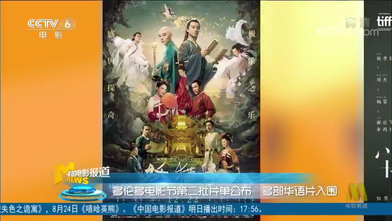 多伦多电影节第二批片单公布 多部华语片入围