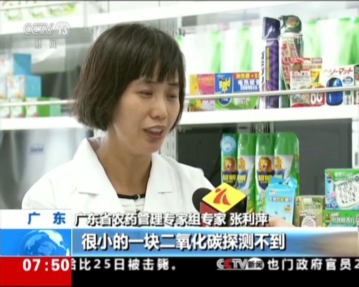 驱蚊产品乱象调查 有效成分微乎其微 误导消费者