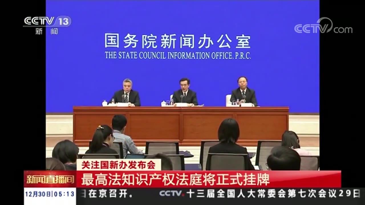 国新办发布会:最高法知识产权法庭将正式挂牌