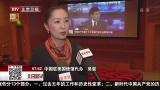 中共驻美使馆工作人员:中国外交将迎来前所未有的新机遇