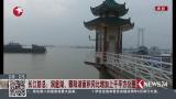 长江防总:洞庭湖、鄱阳湖面积同比增加上千平方公里