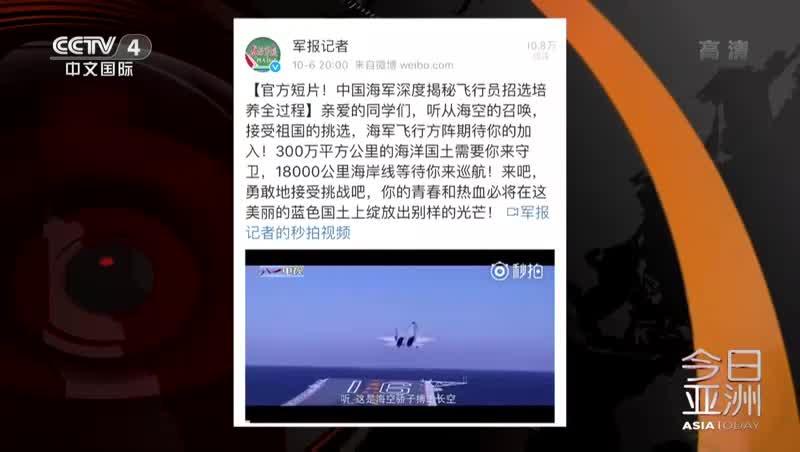 来吗? 中国海军招飞了!