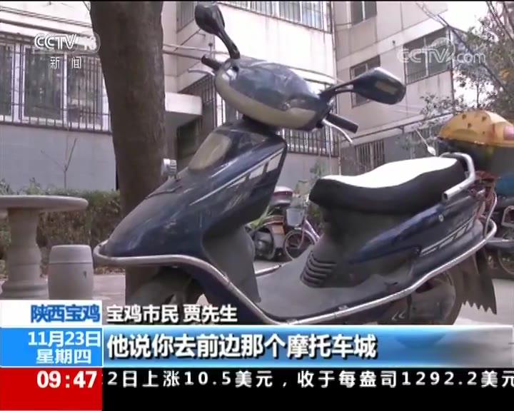交警拦摩托要求安装GPS 陕西宝鸡 摩托车主被要求装GPS 不装扣证
