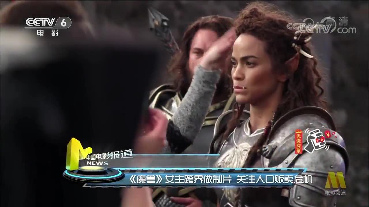 《魔兽》女主跨界做制片 关注人口贩卖危机