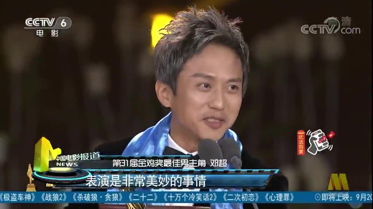 第31届中国电影金鸡奖颁奖典礼 台前幕后精彩看点集锦