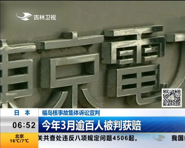 日本福岛核事故集体诉讼宣判 政府和东电被认定有责 原告胜诉