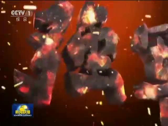八集大型纪录片《强军》今晚播出《浴火》和《跨越》