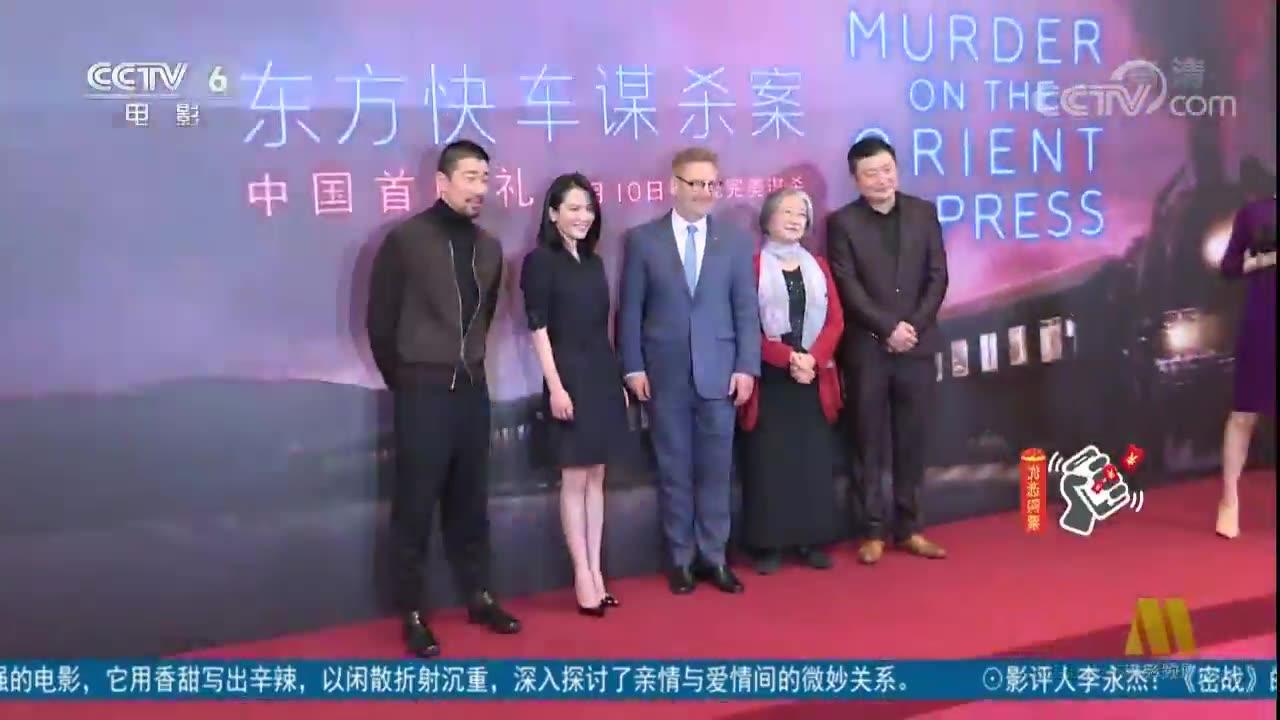《东方快车谋杀案》在京首映 王千源 俞飞鸿献声很忐忑