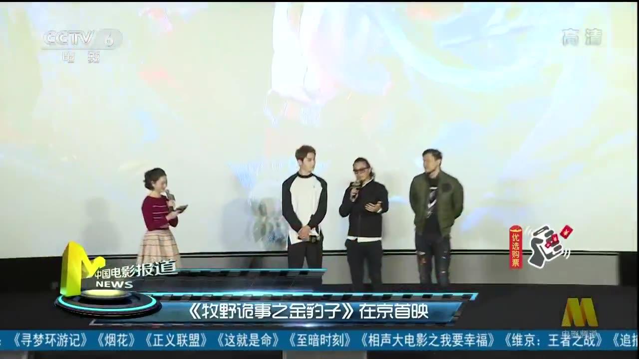 《牧野诡事之金豹子》在京首映