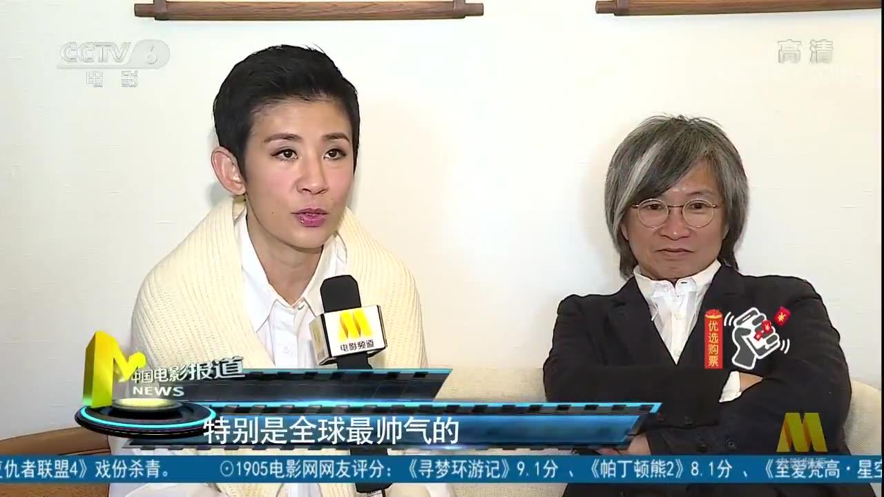 吴君如 陈可辛:《妖铃铃》就像我们的第二个孩子