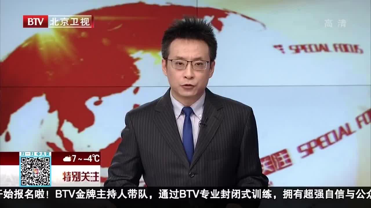 """美加召集朝核问题""""温哥华会议"""":朝鲜谴责美向解冻的局势""""泼冷水"""""""
