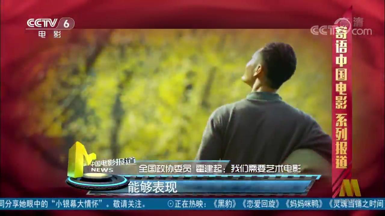 寄语中国电影 系列报道
