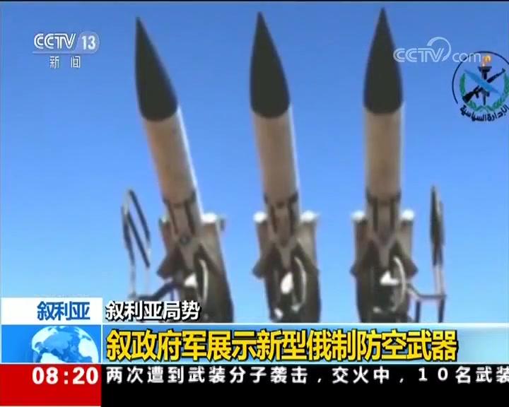叙利亚局势 叙政府军展示新型俄制防空武器