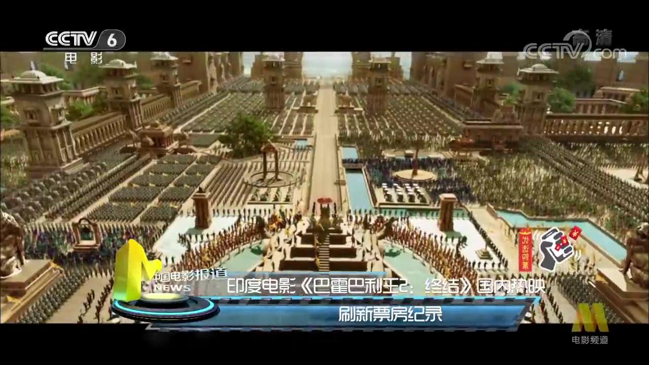 印度电影《巴霍巴利王2:终结》国内热映 刷新票房纪录